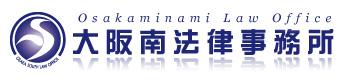 大阪にある弁護士事務所【大阪南法律事務所】