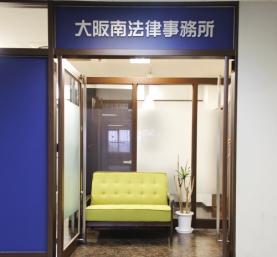 大阪南法律事務所